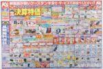 ケーズデンキ チラシ発行日:2016/8/27