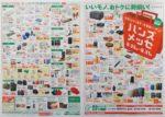 東急ハンズ チラシ発行日:2016/8/25
