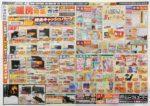 ジョイフルエーケー チラシ発行日:2016/8/24
