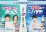 花王 チラシ発行日:2016/8/24