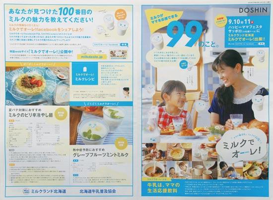 ミルクランド北海道 チラシ発行日:2016/8/23