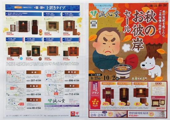誠心堂 チラシ発行日:2016/8/27