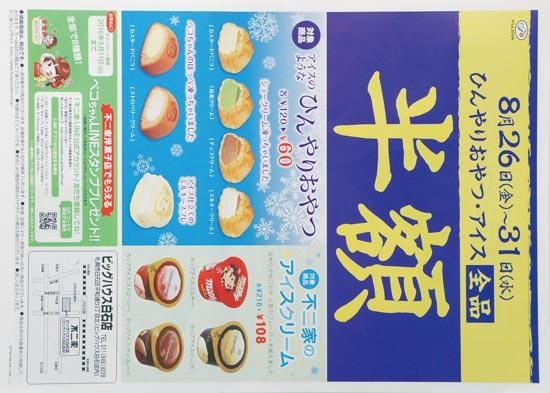 不二家 チラシ発行日:2016/8/26