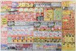 ヤマダ電機 チラシ発行日:2016/8/20