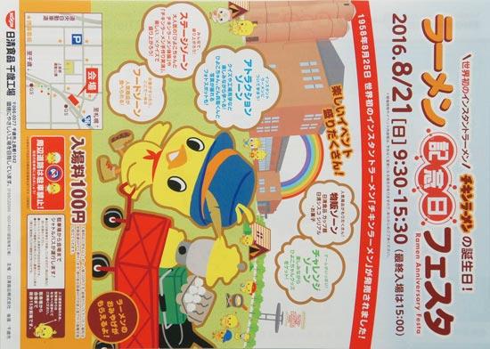 日清食品 チラシ発行日:2016/8/21