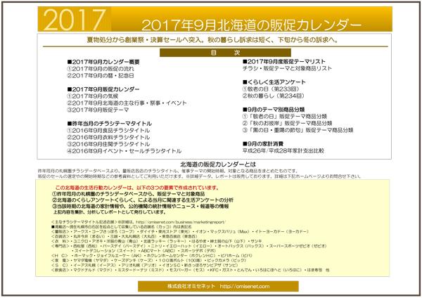 2017年9月北海道の販促カレンダー