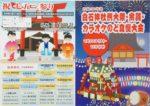 札幌白石神社 チラシ発行日:2016/9/10