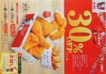 KFC チラシ発行日:2016/9/8