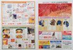 イオンモール札幌平岡専門店街 チラシ発行日:2016/9/9