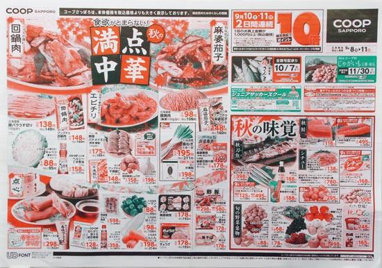 コープさっぽろ チラシ発行日:2016/9/8