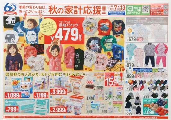 西松屋 チラシ発行日:2016/9/7