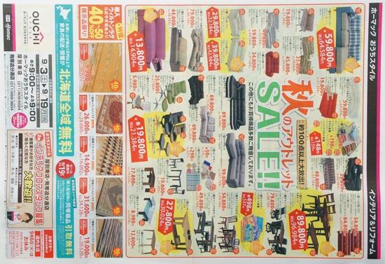 ホーマックおうちスタイル チラシ発行日:2016/9/3
