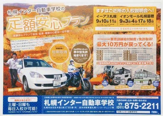 札幌インター自動車学校 チラシ発行日:2016/9/3