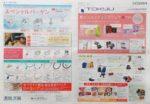 東急百貨店 チラシ発行日:2016/9/1