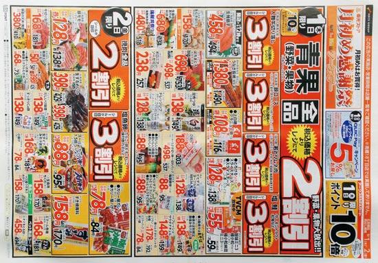 東光ストア チラシ発行日:2016/9/1