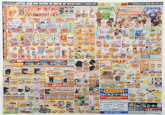 ジョイフルエーケー チラシ発行日:2016/9/21