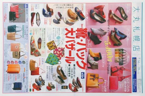 大丸札幌店 チラシ発行日:2016/9/14
