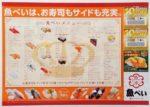 魚べい チラシ発行日:2016/9/15