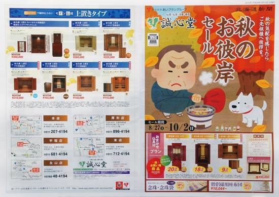 誠心堂 チラシ発行日:2016/9/16