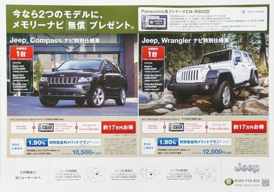 Jeep チラシ発行日:2016/9/15