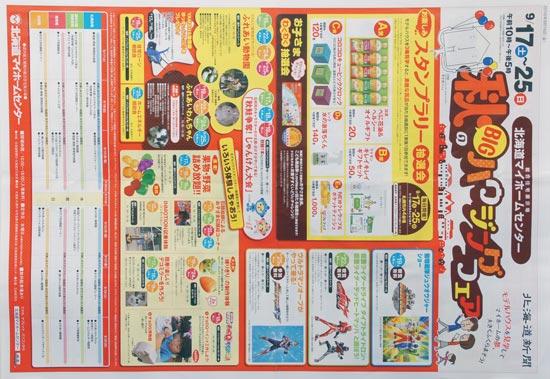 北海道マイホームセンター チラシ発行日:2016/9/17