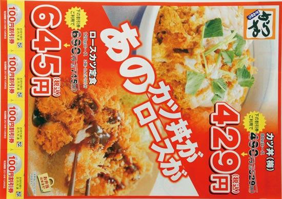 かつや チラシ発行日:2016/9/22
