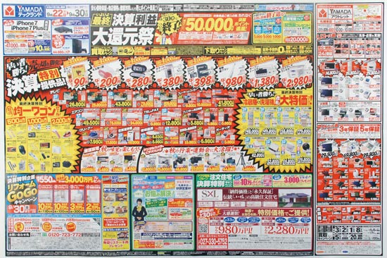 ヤマダ電機 チラシ発行日:2016/9/22
