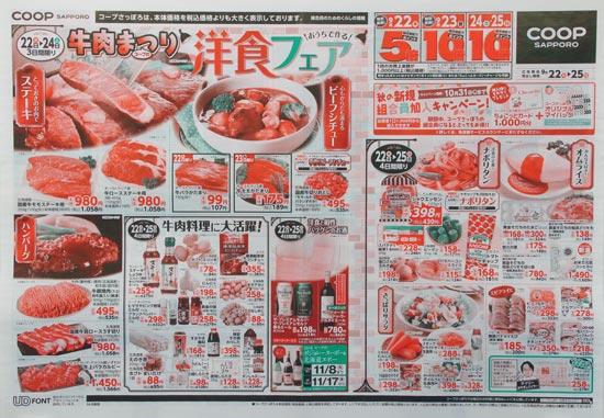 コープさっぽろ チラシ発行日:2016/9/22