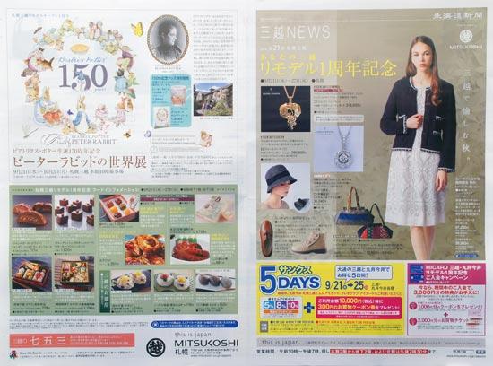 三越 チラシ発行日:2016/9/21