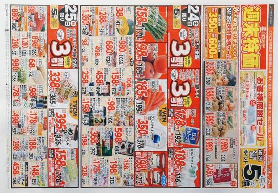 東光ストア チラシ発行日:2016/9/24