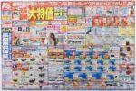 ケーズデンキ チラシ発行日:2016/9/24