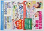 札幌大蔵学園 チラシ発行日:2016/10/3