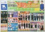 洋服の青山 チラシ発行日:2016/10/1