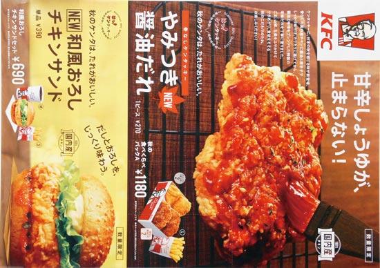 KFC チラシ発行日:2016/10/1