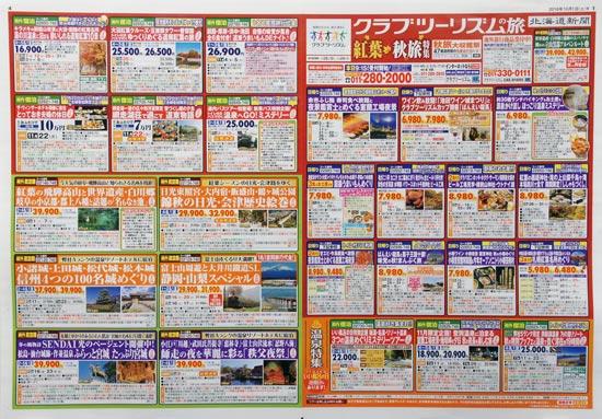 クラブツーリズム チラシ発行日:2016/10/1