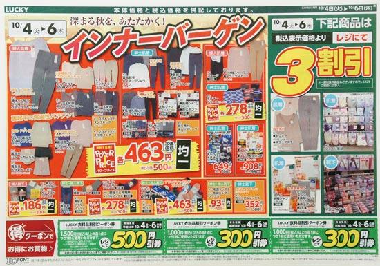 北雄ラッキー チラシ発行日:2016/10/4