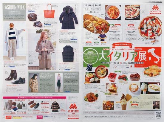 丸井今井 チラシ発行日:2016/10/5