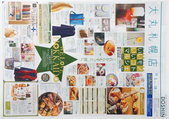 大丸札幌店 チラシ発行日:2016/10/5