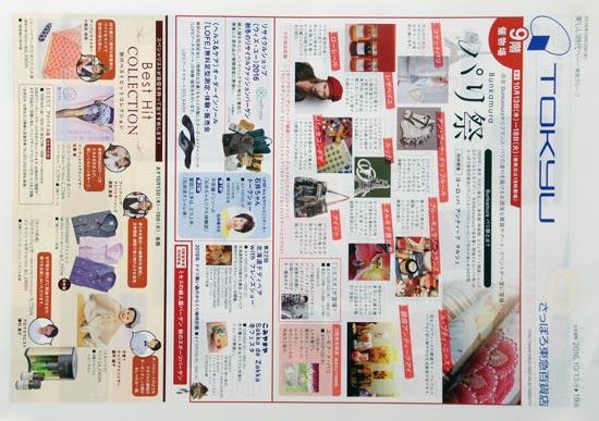 東急百貨店 チラシ発行日:2016/10/13