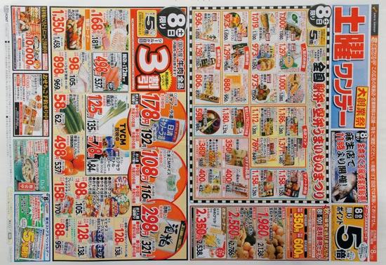 東光ストア チラシ発行日:2016/10/8