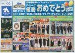 洋服の青山 チラシ発行日:2016/10/8