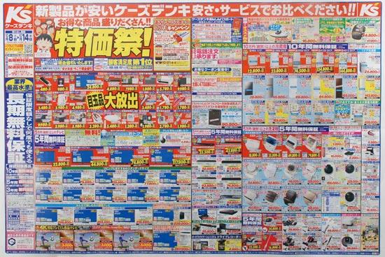 ケーズデンキ チラシ発行日:2016/10/8