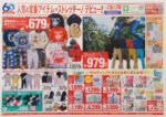 西松屋 チラシ発行日:2016/10/6