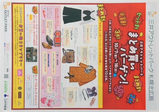 三井アウトレットパーク北広島 チラシ発行日:2016/10/7