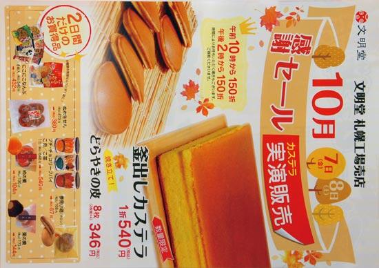 文明堂 札幌工場店 チラシ発行日:2016/10/7