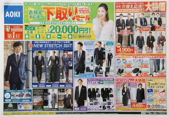 アオキ チラシ発行日:2016/10/15