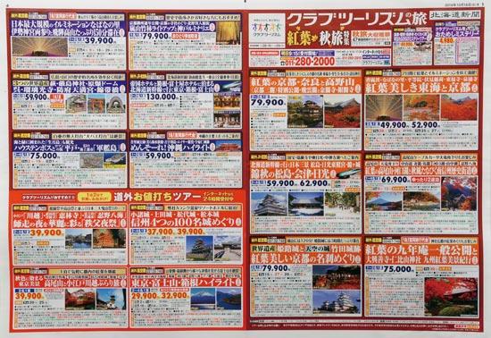 クラブツーリズム チラシ発行日:2016/10/16
