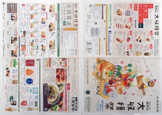 三越 チラシ発行日:2016/10/18