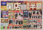 紳士服の山下 チラシ発行日:2016/10/15