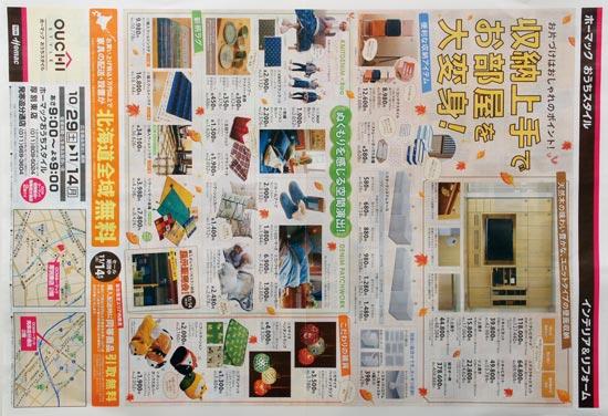 ホーマックおうちスタイル チラシ発行日:2016/10/29